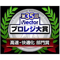 第35回プロレジ大賞にて受賞いたしました。