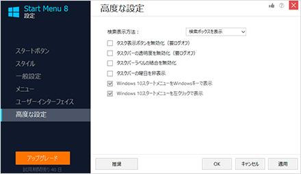 IObit-Start_Menu_8-Initial_Settings-Advamced-W10