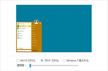 IObit-Start_Menu_8-Initial_Settings-Flat-W10