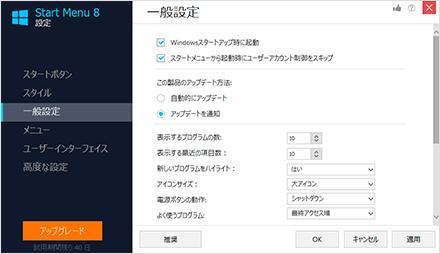 IObit-Start_Menu_8-Initial_Settings-General-W10