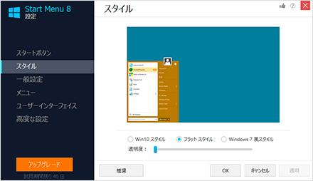 IObit-Start_Menu_8-Initial_Settings-Style-W10