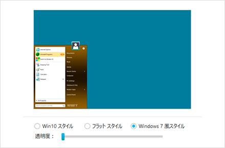 IObit-Start_Menu_8-Initial_Settings-Win7-W10